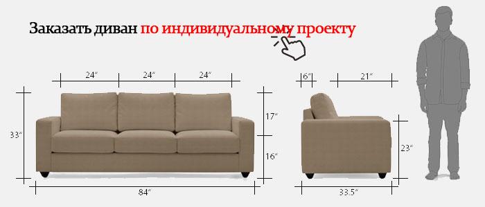 Индивидуальный размер дивана