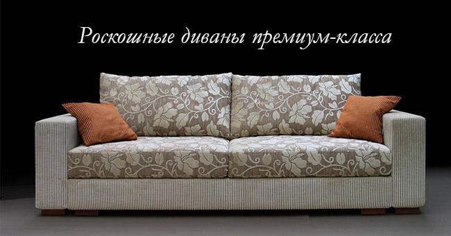 Премиум Диван В Москве