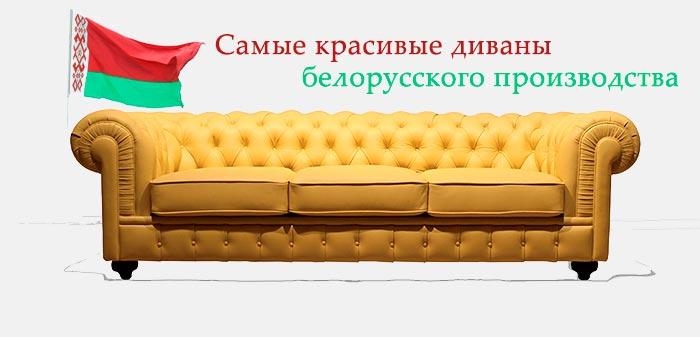 Диваны Белорусские В Москве
