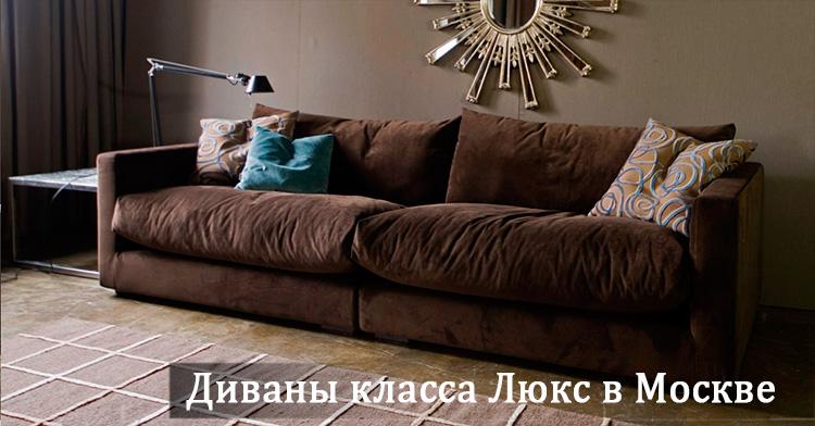 Диваны lux в Москве