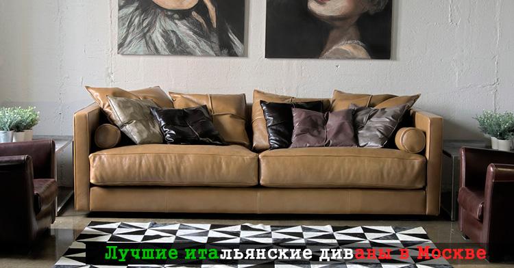 Салон диванов в Москве