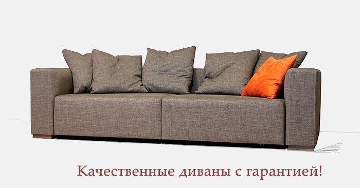 Купить качественный диван в Москве