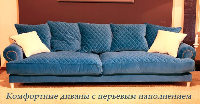 Диваны Удобные Москва