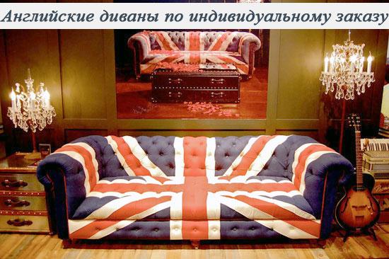 Диван английский в  Москве