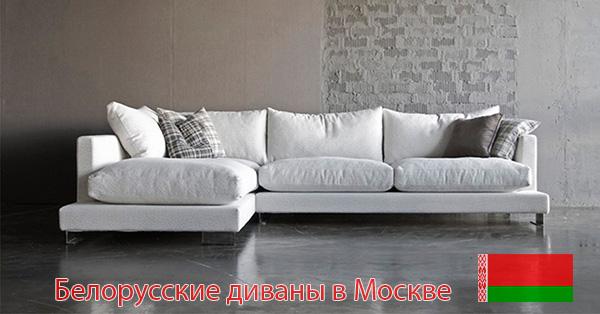 Диваны из белоруссии в Москве