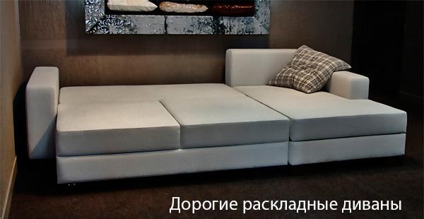 Дорогой диван Москва