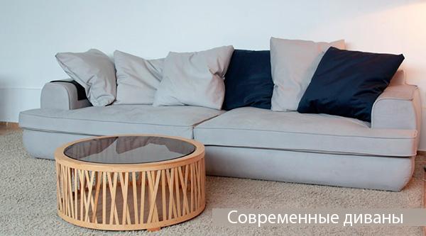 Современные диваны в Москве
