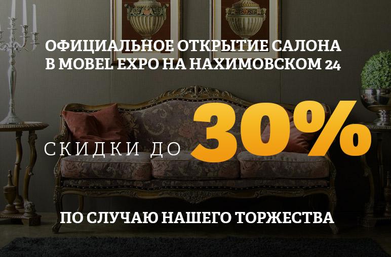 Mobel диваны Москва
