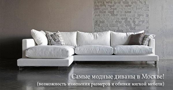 Модные диваны в Москве