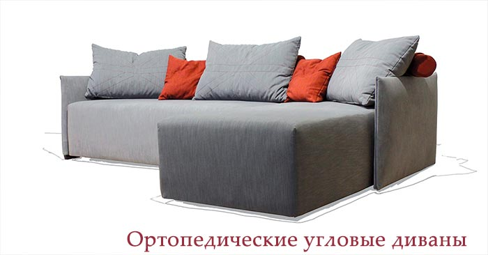 Диван купить с ортопедическим матрасом в  Москве
