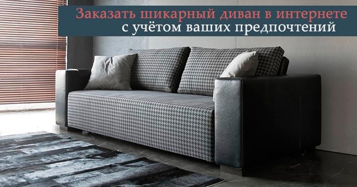 Диваны через интернет в  Москве
